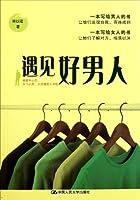 遇见好男人 林以诺 9787300140209 中国人民大学出版社
