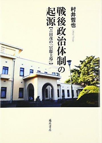 戦後政治体制の起源―吉田茂の「官邸主導」