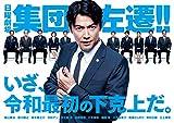 集団左遷!! Blu-ray