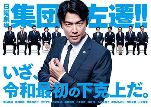 JAPANESE TV DRAMA Collective leftover !! DVD (with visual sheet) (JAPANESE AUDIO , NO ENGLISH SUB.)