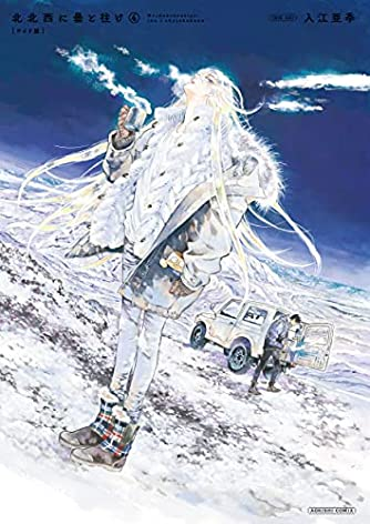 北北西に曇と往け<ワイド版> 4 (青騎士コミックス)