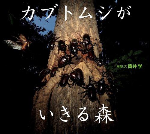 写真絵本 カブトムシが生きる森 (小学館の図鑑NEOの科学絵本)