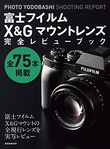 富士フイルムX&Gマウントレンズ完全レビューブック