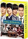 ドラマ「広告会社、男子寮のおかずくん」 [DVD] image