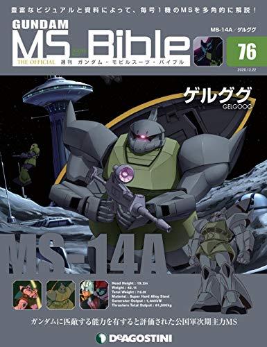 ガンダムモビルスーツバイブル 76号 (MS-14A ゲルググ) [分冊百科] (ガンダム・モビルスーツ・バイブル)
