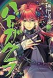 ハイガクラ 14巻 (ZERO-SUMコミックス)
