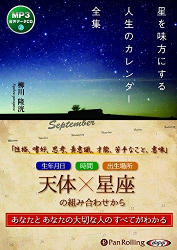 星を味方にする人生のカレンダー (CD)