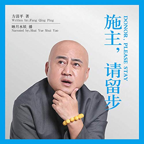 施主,请留步 - 施主,請留步 [Donor, Please Stay] audiobook cover art
