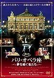 パリ・オペラ座 夢を継ぐ者たち[DVD]