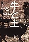 牛と土 福島、3.11その後。 (集英社文庫)