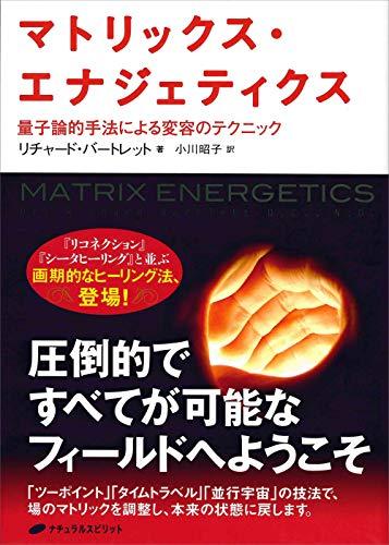 マトリックス・エナジェティクス ― 量子論的手法による変容のテクニック