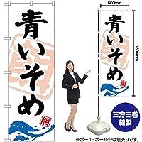のぼり旗 青いそめ YN-917(三巻縫製 補強済み)【宅配便】 [並行輸入品]