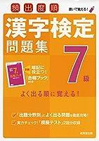 頻出度順漢字検定7級問題集