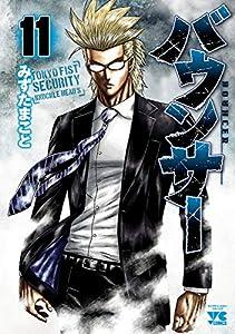 バウンサー 11 (ヤングチャンピオン・コミックス)