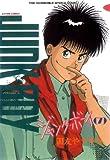 ジャンク・ボーイ : 7 (アクションコミックス)