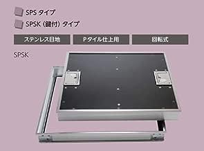 【ナカ工業】床点検口 〜高荷重モデル〜 NHF-SPS/SPSK ステンレス目地で高級感ーPタイル仕上用ー回転式取手(鍵無し/鍵付き) (600×600 鍵付き)