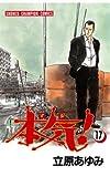 本気! 17 (少年チャンピオン・コミックス)