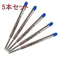 パーカー PARKER ボールペン用 替え芯 5本セット クインクフロー リフィール ブルー F(細字) S11643320 1950368