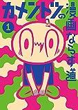 カメントツの漫画ならず道(1) (ゲッサン少年サンデーコミックス)