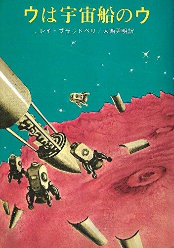 ウは宇宙船のウ (1968年) (創元推理文庫)