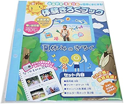 自由研究?体験日記が簡単にまとまる! 体験きろくブック ~夏休みのきろく~