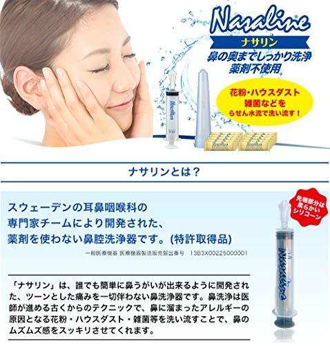Nasaline(ナサリン)『ナサリン鼻腔洗浄器大人用』