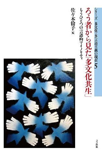 ろう者から見た「多文化共生」: もうひとつの言語的マイノリティ (シリーズ多文化・多言語主義の現在)