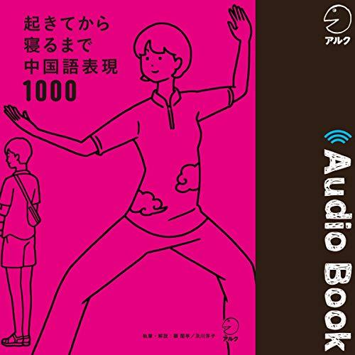 『起きてから寝るまで中国語表現1000』のカバーアート