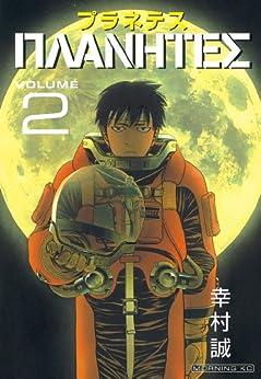 [幸村誠]のプラネテス(2) (モーニングコミックス)