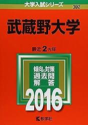 武蔵野大学 (2016年版大学入試シリーズ)・赤本・過去問