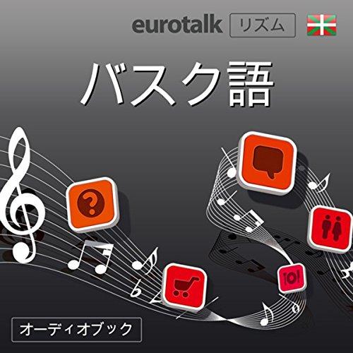 『Eurotalk リズム バスク語』のカバーアート