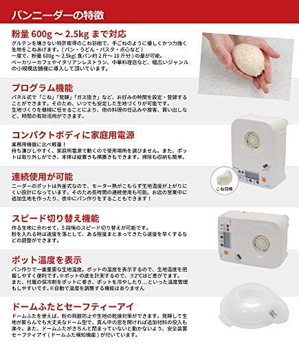 日本ニーダー『業務用パンニーダー(PK2025)』