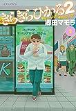 きらきらひかる2(2) (イブニングコミックス)