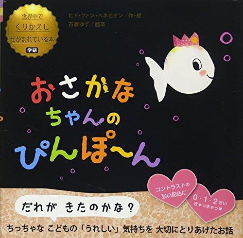おさかなちゃんの ぴんぽ~ん (世界中でくりかえしせがまれている本)の詳細を見る