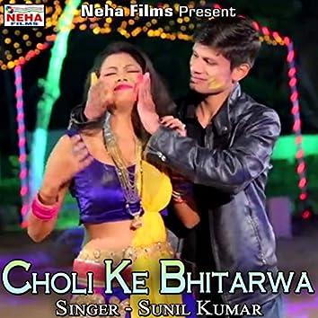 Choli Ke Bhitarwa