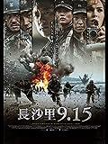 長沙里9.15(字幕版)
