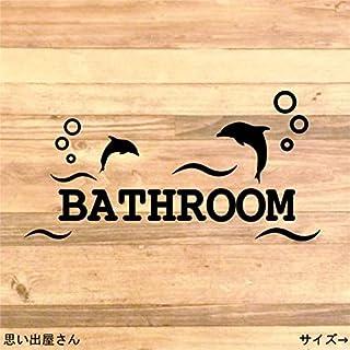 貼ってオシャレに!イルカ二匹でバスルーム用ステッカーシール【お風呂場・DIY】 (水色)