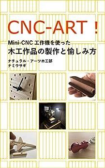 [ナチュラル・アーツ木工部 ナミウサギ]のCNC-ART!Mini-CNC工作機を使った木工作品の製作と愉しみ方