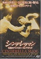 シンデレラマン [DVD]