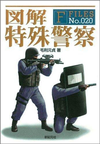 図解 特殊警察 (F-Files No.020)の詳細を見る