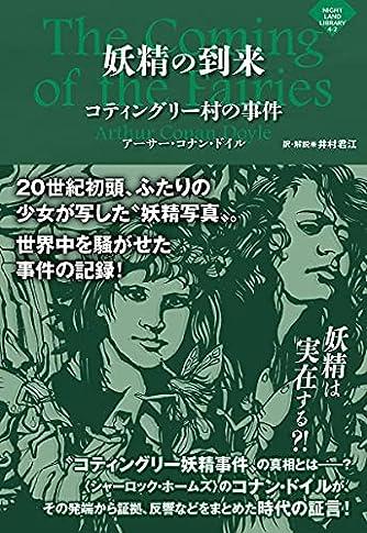 妖精の到来〜コティングリー村の事件 (ナイトランド叢書4-2)