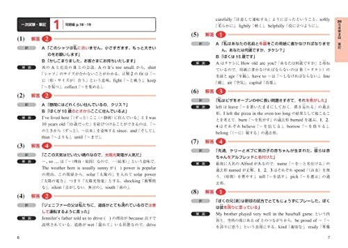 【音声アプリ・ダウンロード付き】2021年度版英検3級過去6回全問題集(旺文社英検書)
