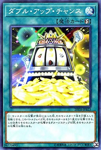 遊戯王カード ダブル・アップ・チャンス(ノーマルパラレル) 20th ANNIVERSARY DUELIST BOX(20TH) | 速攻魔法 ノーマルパラレル