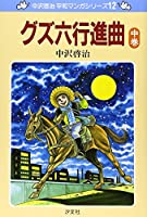 グズ六行進曲 中巻 (中沢啓治平和マンガシリーズ 12)