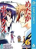 めだかボックス モノクロ版 6 (ジャンプコミックスDIGITAL)