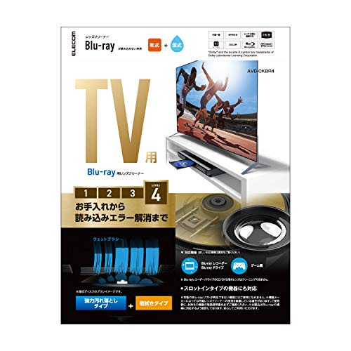 エレコム ブルーレイ レンズクリーナー 湿式 乾式ディスク2枚セット お手入れから読み込みエラー解消まで 約40回使用 PS4対応 日本製 AVD-CKBR4