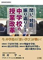問い、対話、振り返りによる 中学校の授業改革 (教育技術MOOK)