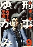 刑事ゆがみ (9) (ビッグコミックス)