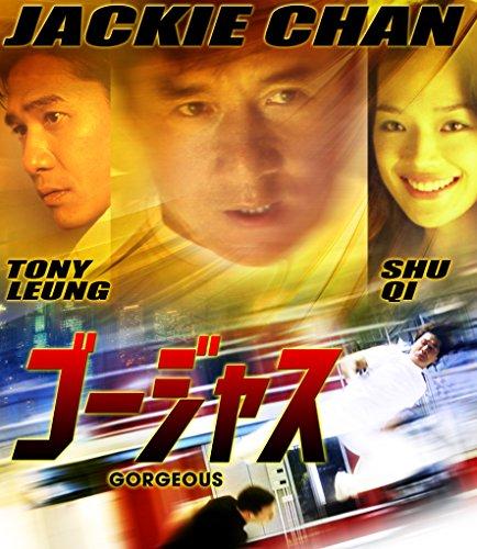 ゴージャス Blu-ray