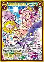 【シークレット】ゼクス Z/X E23-063 蒼海のきらめき アニムス (R レア) ゼクメモ! (E-23)